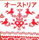 オーストリア刺繍・図案