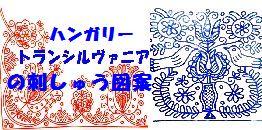 トランシルヴァニア刺繍図案