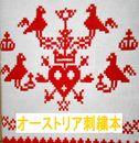 オーストリア刺繍・図案/本・クロスステッチ