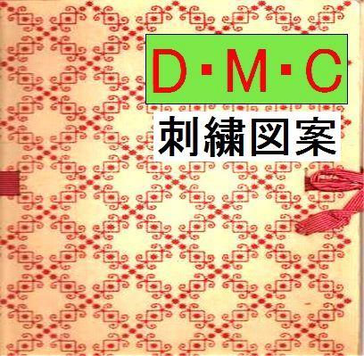 DMC刺繍図案