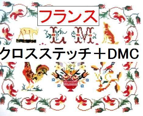 DMC・フランスクロスステッチ図案集