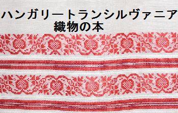ハンガリー織りの本・図案・パターン