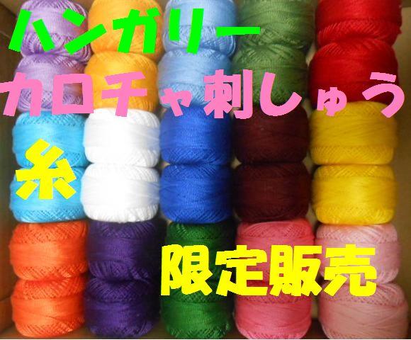 ハンガリー手芸用品・刺繍糸