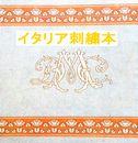 イタリア刺繍・図案/本