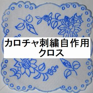 カロチャ刺繍図案