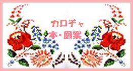 カロチャ刺繍本/図案