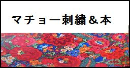 マチョー刺繍・図案/本