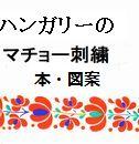 マチョー刺繍/図案・本