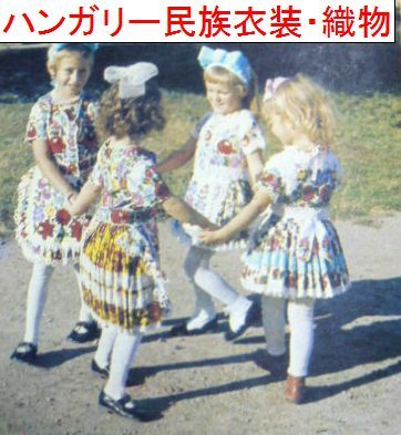 ハンガリー民族衣装・本