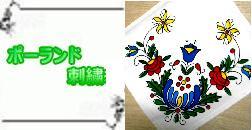 ポーランド刺繍