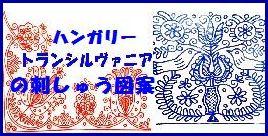トランシルヴァニア刺繍 図案/本