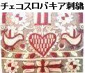 チェコ スロバキア刺繍・図案/本