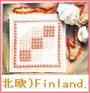 フィンランド刺繍・図案/本・クロスステッチ