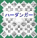 ハーダンガー刺繍・図案/本