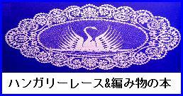 ハンガリーレース・本・ハンガリーレース編み・図案/パターン