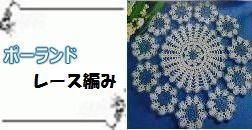 ポーランドレース本/レース編み・図案