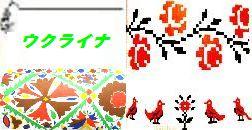 ウクライナ刺繍 図案/本
